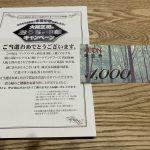 【当選報告】マルナカ×大阪大将のキャンペーンで「商品券1,000円分」が当選しました。