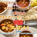 【Twitter懸賞】【毎日応募】100名様★日本特種ボディー「無印良品 素材を生かしたカレー バターチキンカレーライス」