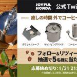 【Twitter懸賞】5名様★ジョイフル本田「外でコーヒーセット」