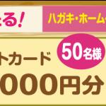 【ハガキ/ネット懸賞】50名様★ホクト「JCBギフトカード1万円分」