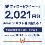 【Twitter懸賞】100名様★マネーフォワード「アマゾンギフト券2,021円分」