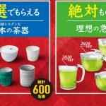 【クローズド懸賞】【ハガキ/封書】【応募者全員有り】600名様★伊藤園「日本の茶器」