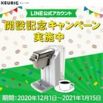 【LINE懸賞】10,100名様★KEURIG「本格コーヒーマシン KEURIG セット、LINEポイント 100pt」