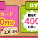 【クローズド懸賞】【ハガキ懸賞】500名様★キッコーマン豆乳「JCBギフトカード10,000円分or2,000円分」