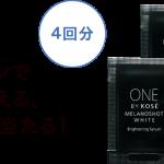 【ネット懸賞】【無料サンプル】4万名様★コーセー「ワンバイコーセー メラノショット ホワイト Dのサンプル(4回分)」