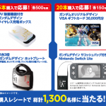 【クローズド懸賞】【LINE懸賞】合計1,300名様「ガンダムデザイン VISAギフトカード30,000円分、Nintendo Switch Life、他」