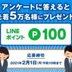 【LINE懸賞】先着5万名様★Asahi「LINEポイント100ポイント」