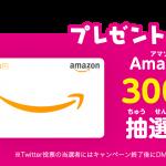 【Twitter懸賞】200名様★朝日新聞出版「Amazonギフト券3,000円分」