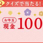 【ネット】【ハガキ応募】【カンタン応募】5名様★丸美屋「現金100万円分」