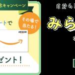 【Twiter懸賞】1,000名様★三井住友銀行「Amazonギフト券1,000円分」