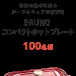 【ネット懸賞】合計4,000名様★味の素「BRUNO コンパクトホットプレート、専用大きめ汁椀、QUOカード1,000円分」