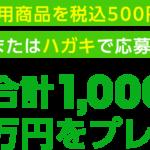 【クローズド懸賞】【ネット懸賞】1,000名様★ニップン「現金1万円」