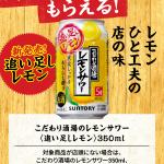 【LINE懸賞】【大量当選】40万名様★サントリー「こだわり酒場のレモンサワー」