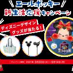 【クローズド懸賞】【ネット懸賞】1,611名様★グリコ「ディズニーデザイン レジかごバッグ、ディズニーキャラクター Bluetoothステレオイヤホン」