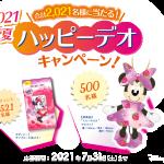 【クローズド懸賞】合計2,021名様★マンダム「ミニーマウスマスコット、ボディシートサンプル」