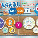 【クローズド懸賞】応募者全員★サントリー「ドラえもん GO!GO!皿」