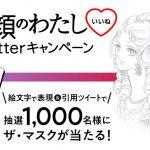 【Twitter懸賞】1,000名様★ベルサイユのバラコスメ「ベルサイユのばら ザ・マスク(7枚入りパウチ2種):1セット」