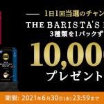【Twitter懸賞】【毎日応募】10,000名様★タリーズ「TULLY's COFFEE THE BARISTA'S ROASTのアソートパック」