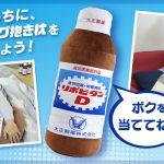 【クローズド懸賞】【ネット懸賞】300名様★大正製薬「リポビタンD ビッグ抱き枕」