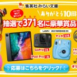 【ネット懸賞】【カンタン応募】合計371名様★集英社「iPadPro 12.9インチ、GoPro、チェキ、他」