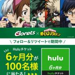 【Twitter懸賞】100名様★クロレッツ「Huluチケット6ヶ月分」