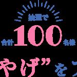 【ネット懸賞】【アンケート/クイズ】合計100名様★韓国観光公社「レトルト参鶏湯2袋、韓国製マスク10枚セット、韓国人気麺4種セット」