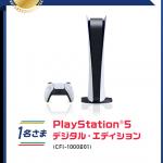 【ネット懸賞】5名様★ソネット「PlayStation5 デジタルエディション、4K液晶テレビ BRAVIA」