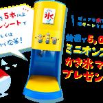 【ハガキ/web】5,000名様★サントリー「ミニオンズ特製かき氷マシン」