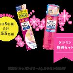 【Twitter懸賞】【〆切間近】毎日5名様★小林製薬「ケシミンクリーム1本+ケシミン化粧水1本」