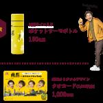 【ハガキ/web】1,100名様★森永製菓「ポケットサーモボトル、オリジナルQUOカード1,000円分」