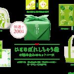 【クローズド懸賞】【ハガキ懸賞】1,000名様★サントリー「藤井聡太が選んだ、こころが整う緑の詰め合わせセットコース、芦田愛菜が選んだ、ひとめぼれしちゃう緑の詰め合わせセットコース」