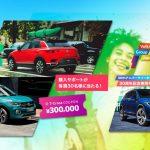 【ネット懸賞】【自動車】合計151名様★フォルクスワーゲン「日本で1台の30周年記念専用モデル、新車購入クーポン」