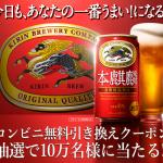 【LINE懸賞】10万名様★キリン「本麒麟 350ml缶 1本」