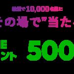 【クローズド懸賞】【LINE懸賞】10,000名様★明治「LINEポイント500P」