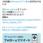 【Twitter懸賞】100名様★オリックスレンタカー「Amazonギフト券、1,000円分」