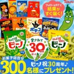 【Twitter懸賞】300名様★東ハト「東ハトの10種のお菓子詰め合わせ」