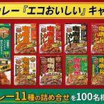 【ネット懸賞】【カンタン応募】100名様★ハウス食品「咖喱屋カレー11種詰め合せ」