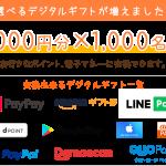 【クローズド懸賞】【ネット懸賞】1,000名様★菊水「選べるデジタルギフト 1,000円分」