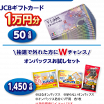 【ネット懸賞】1,550名様★オンパックス「JCBギフトカード1万円分、オンパックスお試しセット」