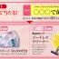 【ハガキ応募】ホクト「JCBギフトカード50,000円分、dysonコードレスクリーナー」