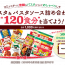 【web】100名様★マ・マー「パスタ&ソース120食分詰め合わせ、Amazon ギフト券(500円分)」