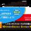 【Twitter】【7/12〆切】【その場で当たる】105名様★イオン「イオンギフトカード10万円分、イオンギフトカード5千円分」