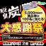 【クローズド懸賞】【ハガキ懸賞】合計100名様★エステー「JCBギフトカード5,000円分」