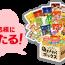 【クローズド懸賞】【ハガキ懸賞】1万名様★カルビー「春のわくわくボックス(カルビー商品70種類詰め合わせ)」