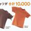 【クローズド懸賞】【ハガキ/web】合計10,000名様★サントリー「ユニクロ ユー クルーネックT(半袖)クラフトボス限定カラー」
