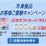 【クローズド懸賞】【ハガキ懸賞】800名様★春の冷凍食品祭り「JCBギフトカード(¥2,000分)」