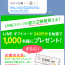 【懸賞情報】キリン「LINEギフトコード プレゼントキャンペーン」