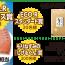 【ネット懸賞】【Twitter懸賞】221名様★ジーエス・ユアサ バッテリー「JTB旅行券 10万円相当、有機JAS米『宮城県産ひとめぼれ』(5kg×2袋)、他」