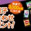 【クローズド懸賞】【ハガキ懸賞】3,000名様★アサヒ飲料「すみっコぐらし缶入り お菓子詰め合わせ」