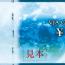 【クローズド懸賞】【ハガキ応募】合計2,300名様★エバラ「VJAギフトカード〈1,000円分〉」